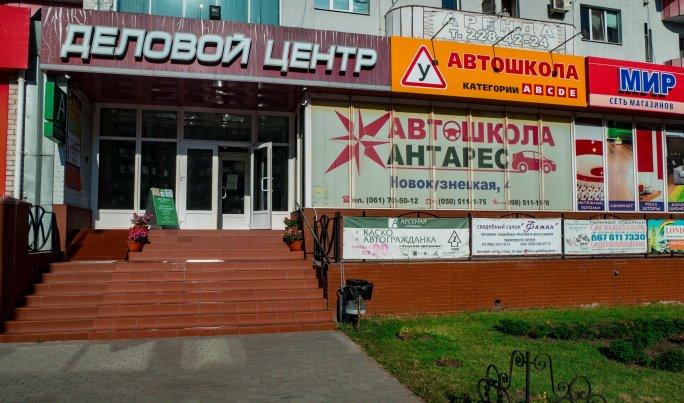 вул. Новокузнецька,4
