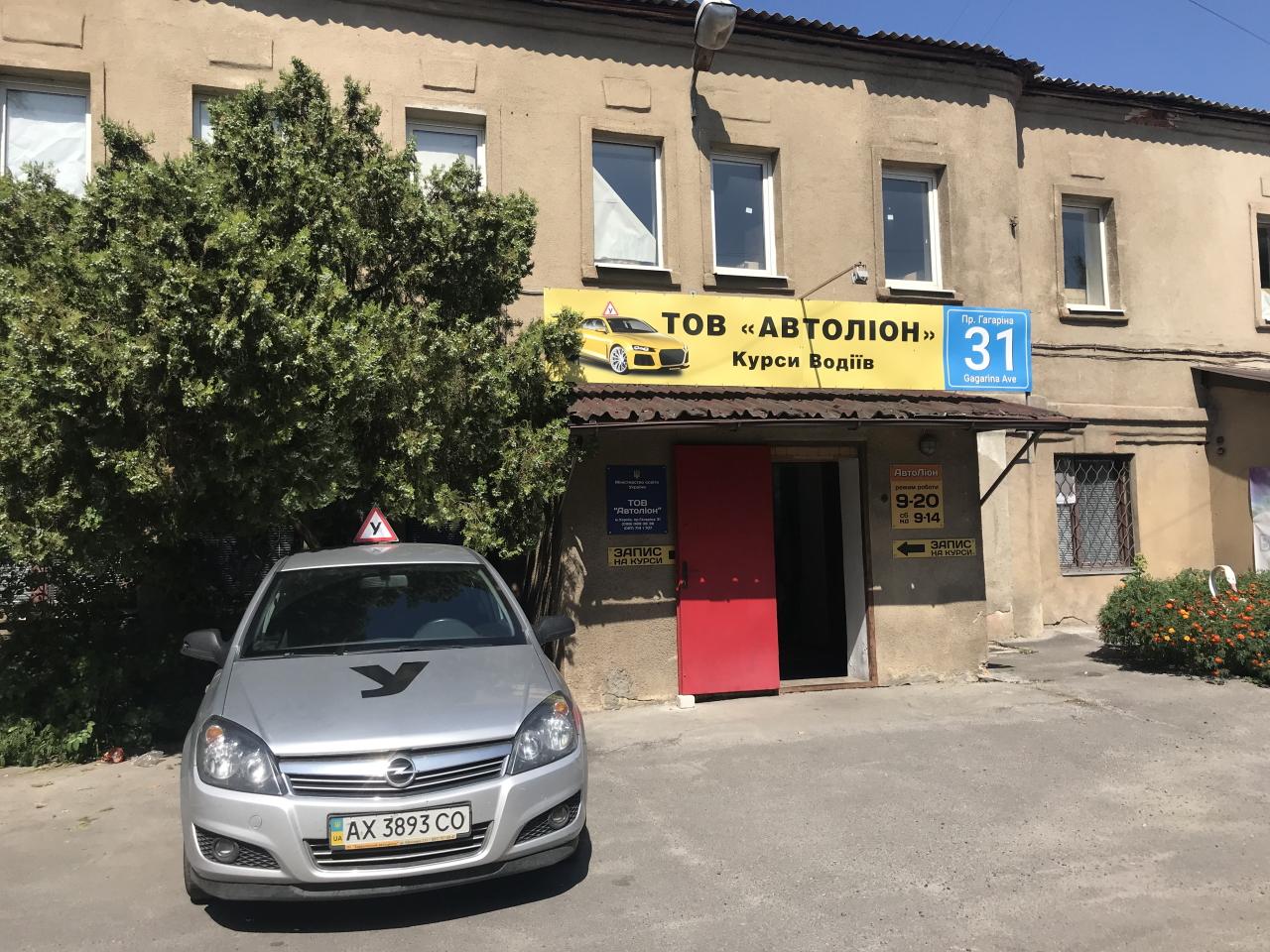 Автоліон м. Харьків