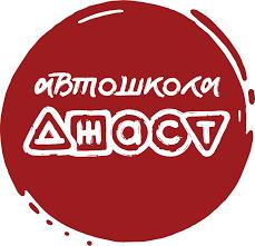 "Автошкола ""Джаст"" м. Київ"
