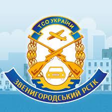 Звенигородський РСТК ТСО України м. Звенигородка Черкаської області.