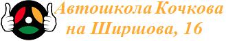 Автошкола Кочкова на Ширшова м. Дніпро