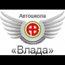 """Автошкола """"ВЛАДА"""" м. Дніпро"""