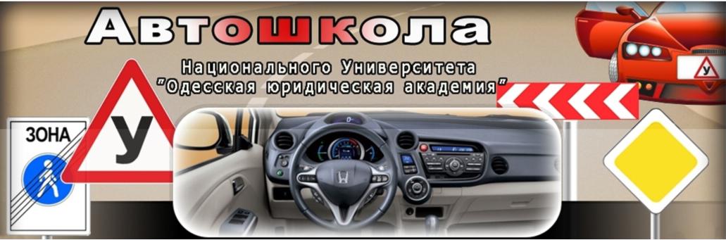 Автошкола національного університету «Одеська юридична академія» м.Одеса