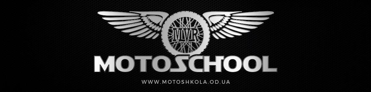 """Мотошкола """"MVR"""" м. Одеса"""