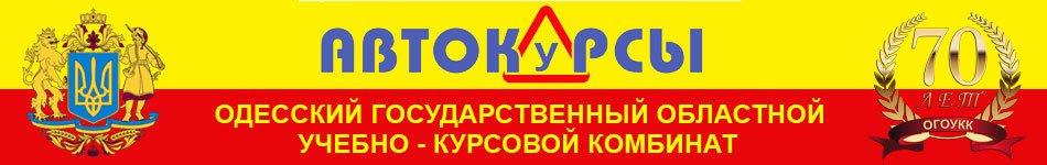 Одеський державний обласний навчально-курсовий комбінат м.Одеса