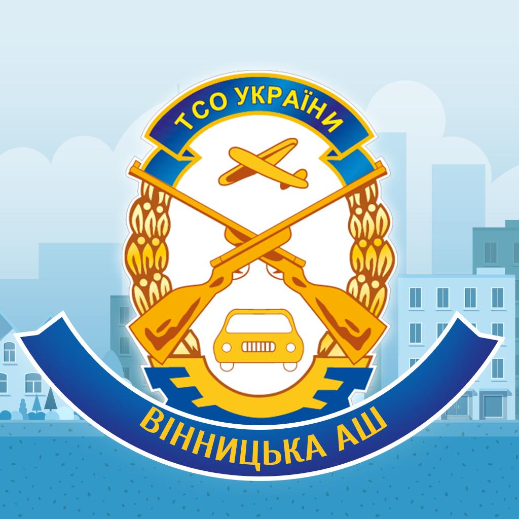 Вінницька автошкола ТСОУ