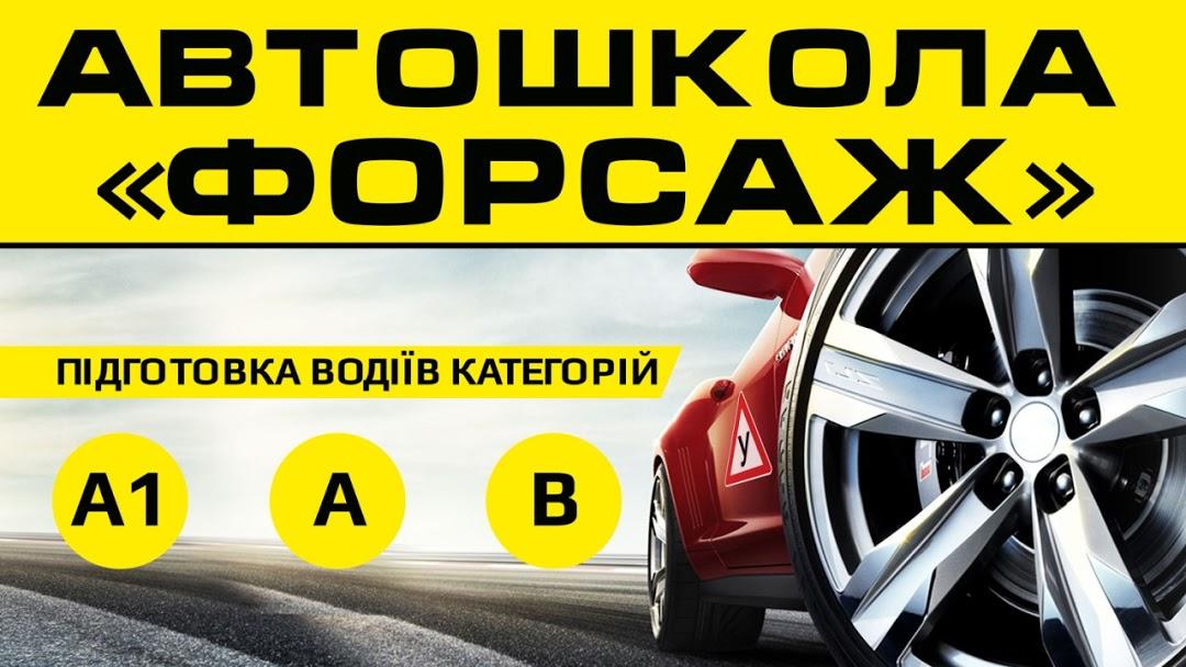 Автошкола Форсаж-12